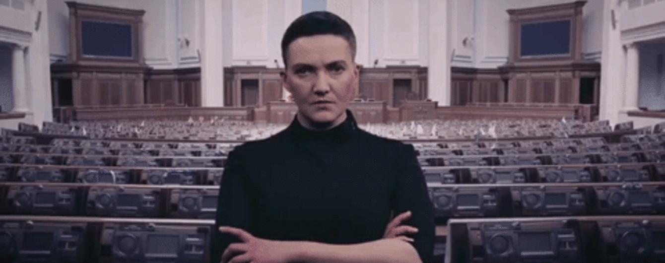 """""""Що, вср*лися?!"""" Надія Савченко на відео потролила нардепів"""