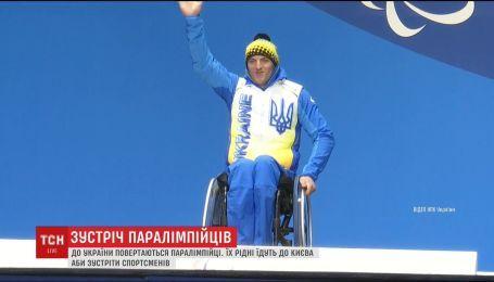 Украинцы готовятся встречать своих героев с Паралимпиады