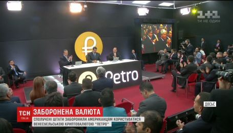 Венесуельська крипто-валюта потрапила під санкції США
