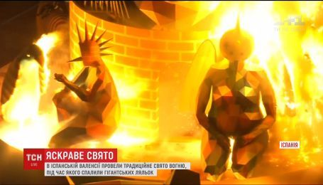 В Испании провели традиционный фестиваль, на котором сжигали гигантских кукол