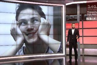 Надія Савченко: чи добре знаєте ви тих, кого вважаєте своїми героями
