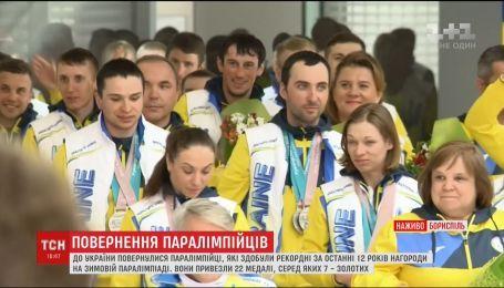 """В аэропорту """"Борисполь"""" встретили украинских паралимпийцев"""