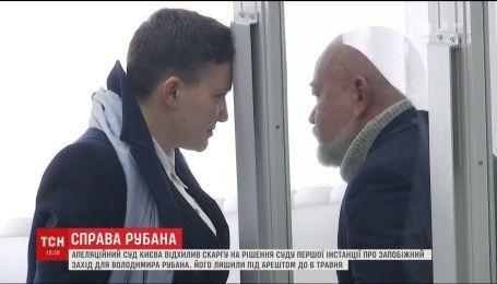 Апелляционный суд Киева отклонил жалобу на меру пресечения Рубана