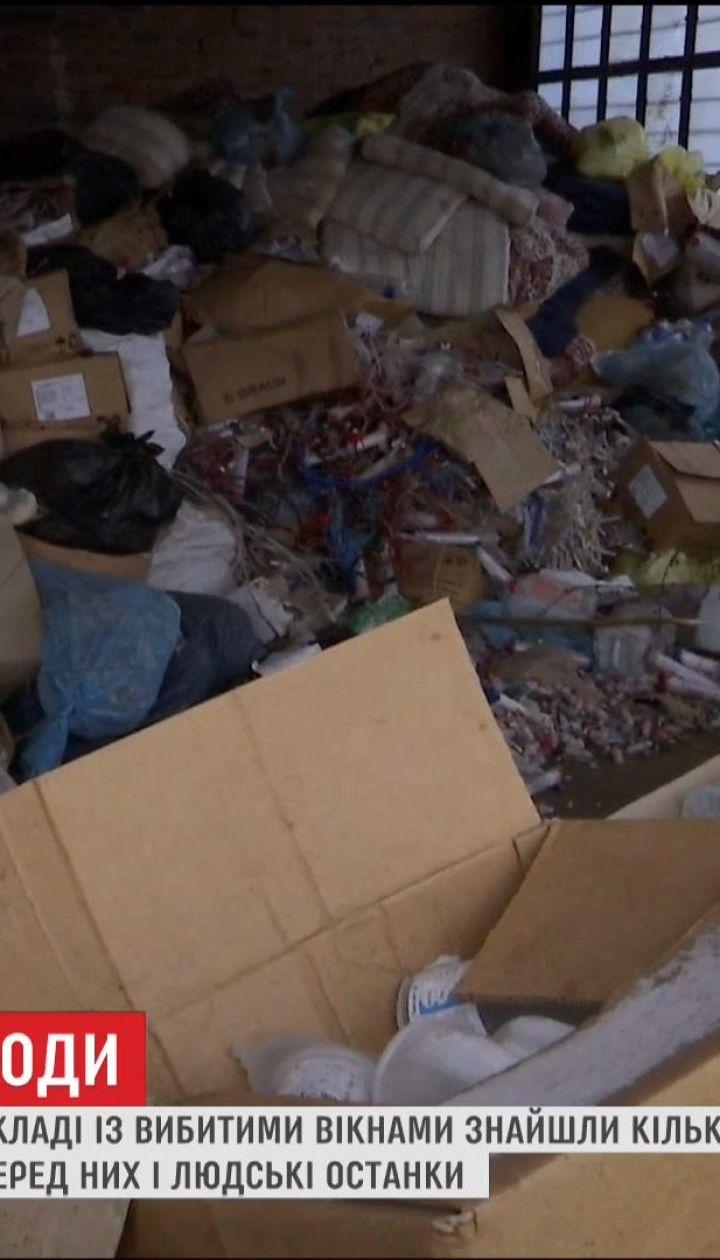 У Запоріжжі виявили тонни медичного непотребу і людські останки