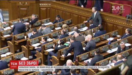 Депутаты запретили ходить в госучреждения с оружием
