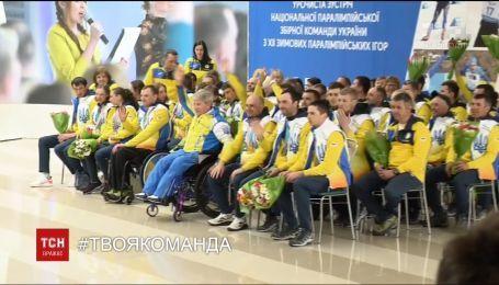 Украинская сборная вернулась с Паралимпийских игр