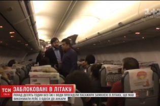 Сотня пасажирів понад 10 годин просиділи без їжі і води у літаку в Одеському аеропорту