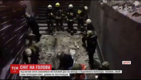 В Днепре под тяжестью снега обрушилась металлическая крыша на выходе из подземного перехода