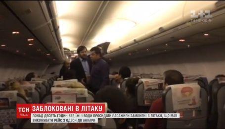 Сотня пассажиров более 10 часов просидели без еды и воды в самолете в Одесском аэропорту