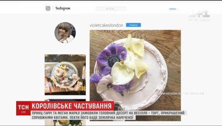 Принц Гаррі та Меган Маркл обрали весільний торт