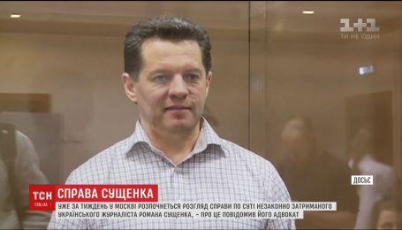 В Москве готовятся к рассмотрению дела украинского журналиста Романа Сущенко