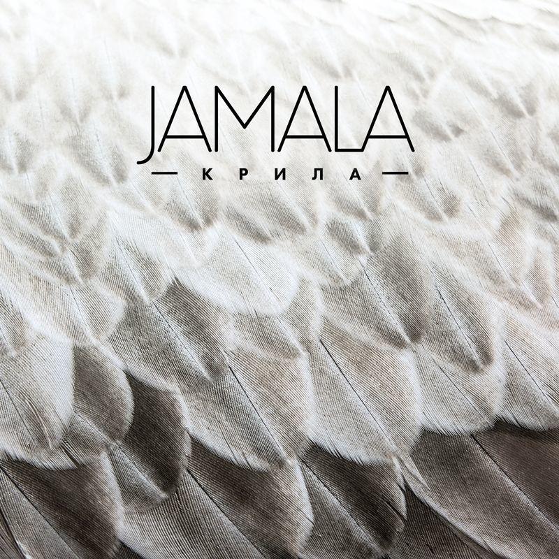 Джамала_1