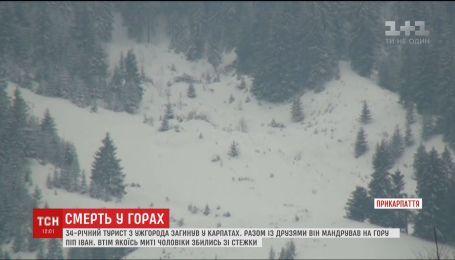 В Карпатах погиб 34-летний турист из Ужгорода