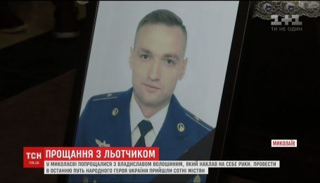 У Миколаєві попрощалися із льотчиком Владиславом Волошиним, який наклав на себе руки