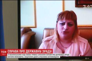 У суді щодо державної зради Януковича допитують учасницю антимайдану Оксану Медєєву