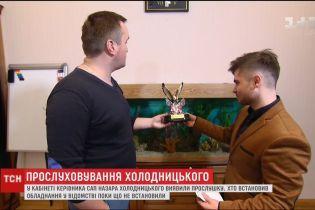 Антикорупційна прокуратура підтвердила інформацію про підслушку в кабінеті Холодницького