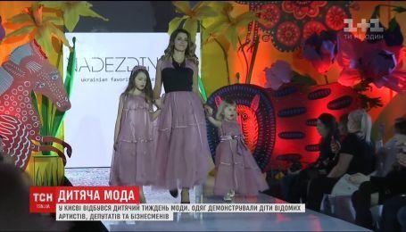 У Києві пройшов показ мод за участі дітей відомих батьків