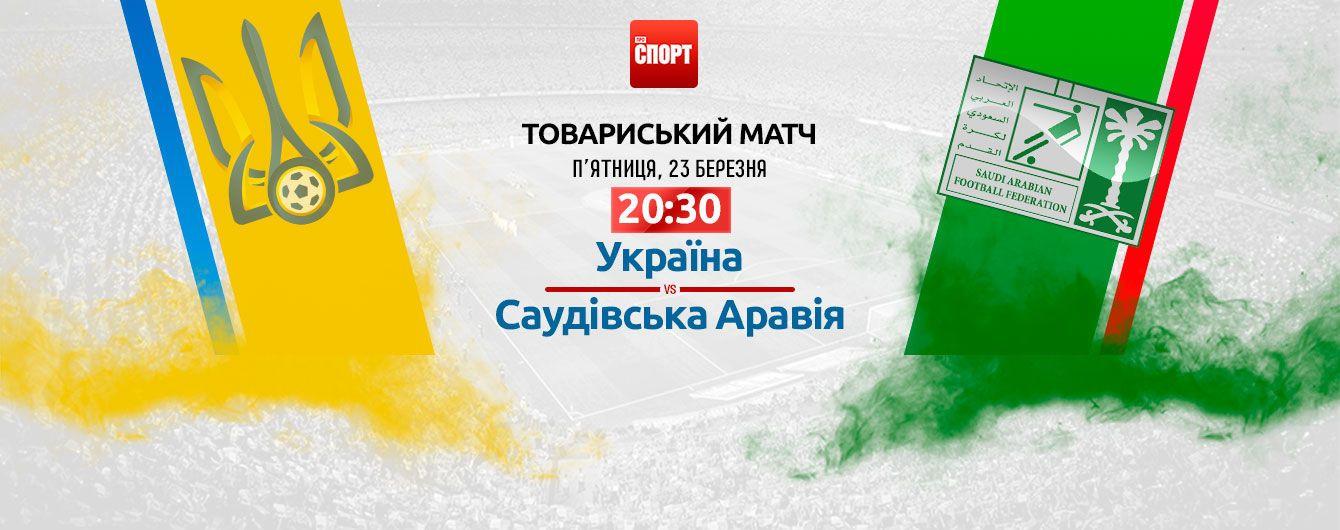 Україна - Саудівська Аравія - 1:1. Онлайн-трансляція і відео голів