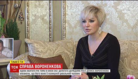 Дружина загиблого Дениса Вороненкова дала ексклюзивне інтерв'ю ТСН