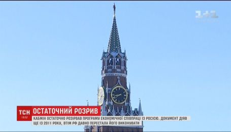 Кабинет министров прекратил экономическое сотрудничество с Россией