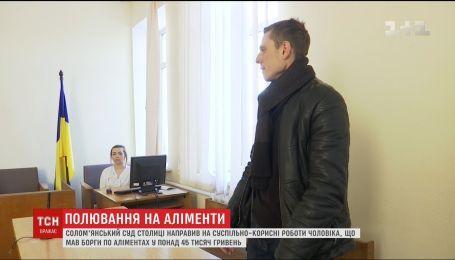 Неплатника аліментів засудили до 150 годин суспільно-корисних робіт за борги