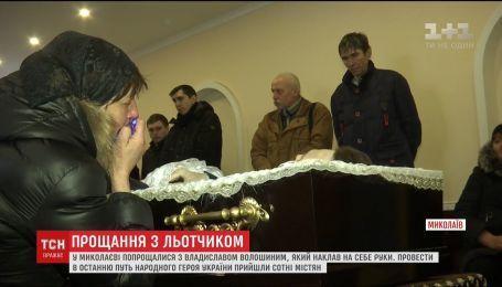 """Поліція розслідує загибель льотчика Волошина за статтею """"Доведення до самогубства"""""""