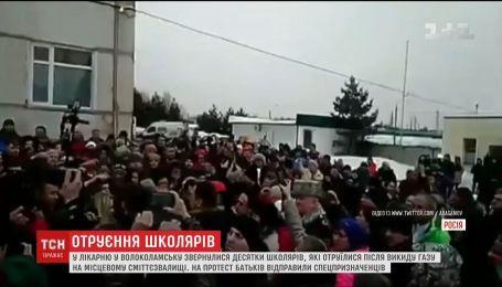 В России ОМОН окружил родителей, которые вышли на протест из-за отравления газом собственных детей