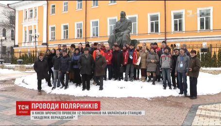 12 украинских полярников торжественно провели на Антарктиду