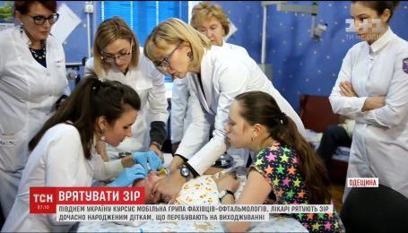 На юге Украины курсирует мобильная группа офтальмологов