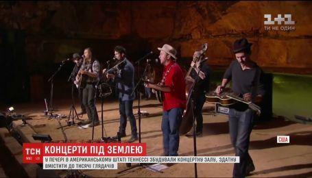 У США збудували концертну залу в печері