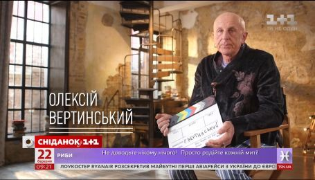 Олексій Вертинський розповів про мрії, жінок та шкідливі звички
