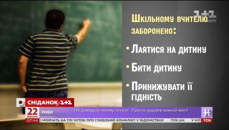 Конфлікт у школі Василькова: хто винен - учень чи педагог