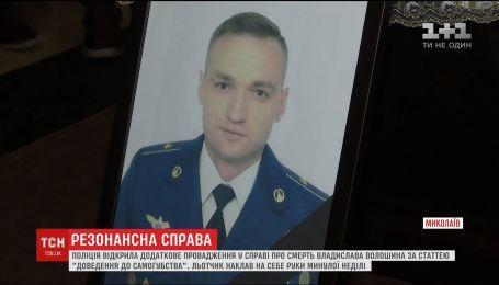Поліція відкрила додаткове провадження у справі про загибель льотчика Волошина