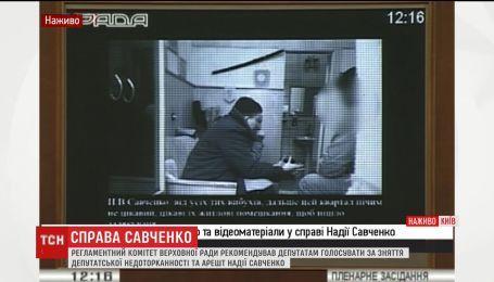 В ВР просматривают видеодоказательство причастности Савченко к организации теракта