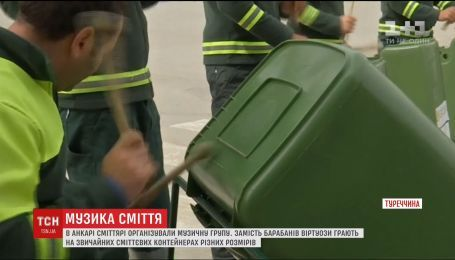 В Анкаре уборщики организовали музыкальную группу