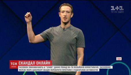 Извините, что обманул доверие – Цукерберг попросил прощения у пользователей