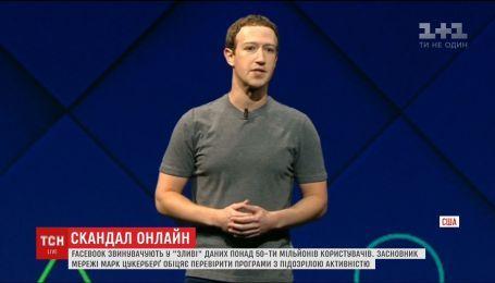 Основатель Facebook извинился перед пользователями соцсети за потерю их персональных данных