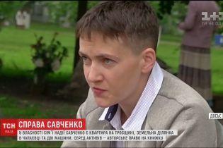 Автомобілі та земельні ділянки: яким майном володіє сім'я Савченко