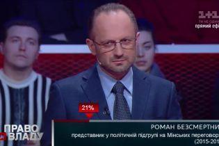Мало звинуватити Савченко, треба ще довести її провину – Безсмертний