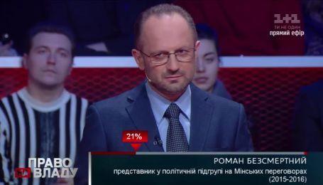 Мало обвинить Савченко, надо еще доказать ее вину - Бессмертный