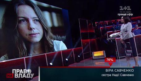 """Окружение предупреждало Савченко, что """"весной что-то будет"""" - сестра Вера"""