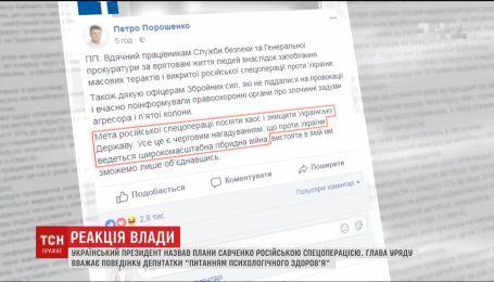 Президент Порошенко назвав плани Савченко російською спецоперацією