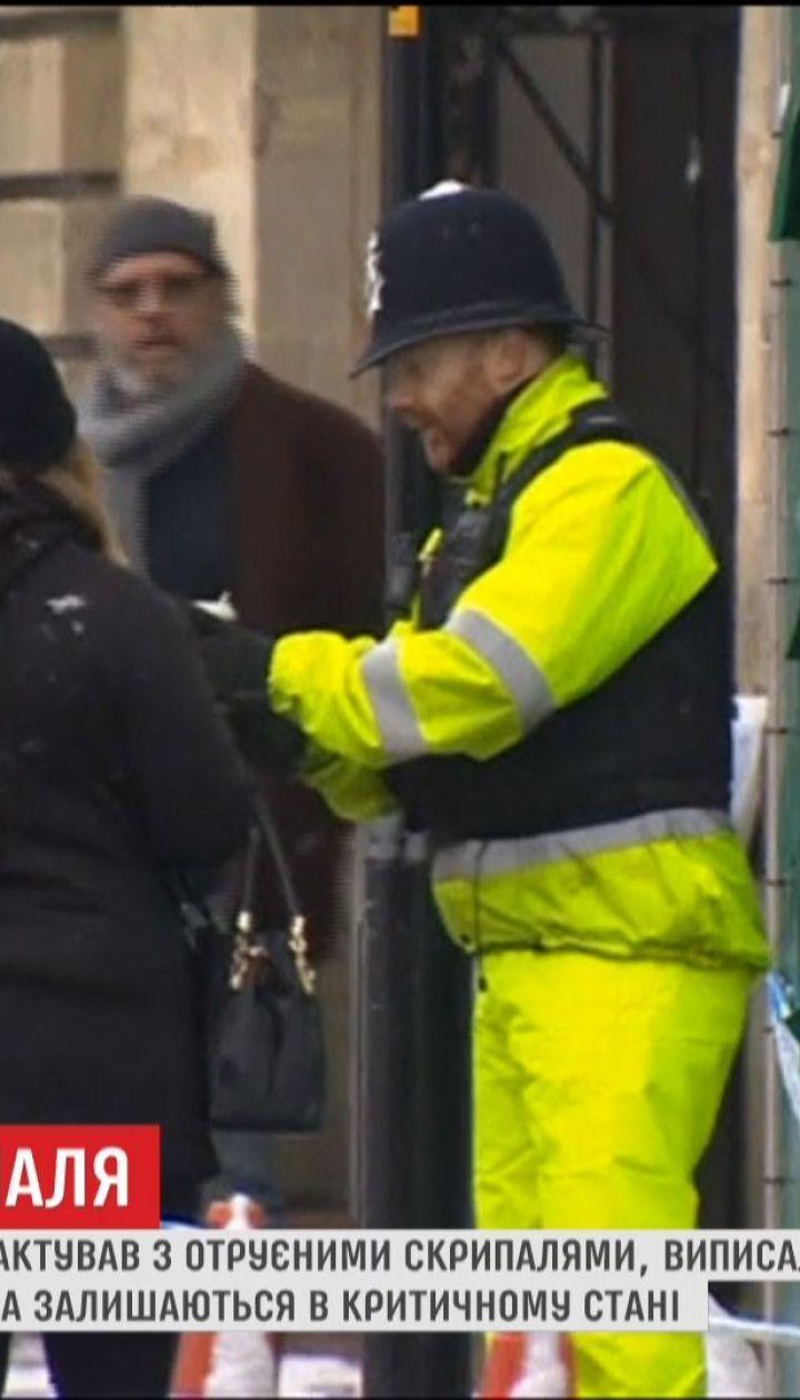 Поліцейського, який першим підійшов до отруєних Скрипалів, відпустили з лікарні додому