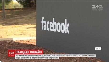 Засновник Facebook вибачився перед користувачами за те, що не виправдав їхньої довіри