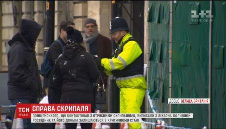 Полицейского, который первым подошел к отравленным Скрипалям, отпустили из больницы домой