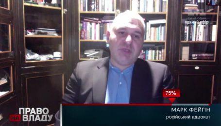 Савченко така людина, що інакше закінчитись не могло – Фейгін