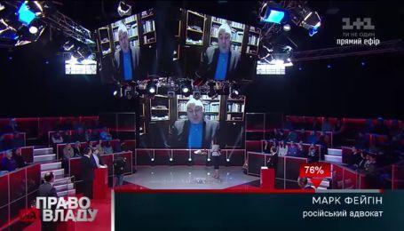 Не секрет, что сестра Савченко напрямую общалась с Медведчуком - Фейгин