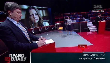 Віра Савченко заперечила, що її сестра має високопоставлених покровителів