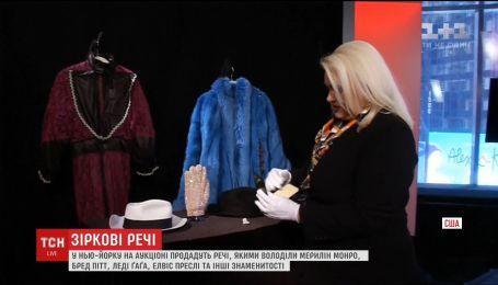 Гребінець Мерилін Монро і одяг Майкла Джексона: у США продадуть речі знаменитостей