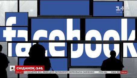Марк Цукерберг нарешті прокоментував скандальний витік інформації з Facebook